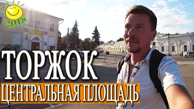 Торжок - центральная площадь / Россия 2018