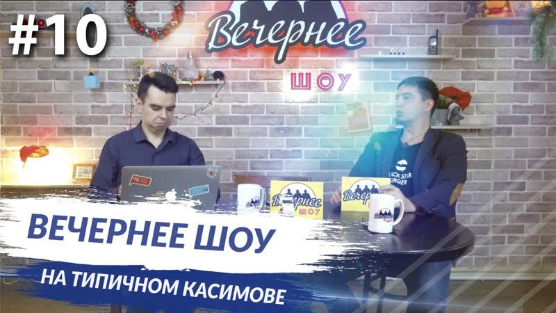 ВЕЧЕРНЕЕ ШОУ 2 сезон 10 выпуск ДОМ БЕЗ КРЫШИ ТАНК В РАЙОНЕ И СВИДЕТЕЛИ ПОСЛАНИЯ
