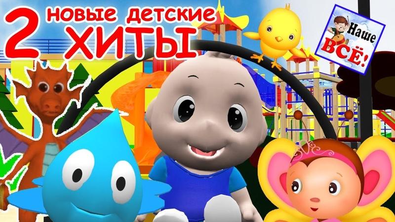 Новые детские хиты 2. Лучшие музыкальные мультфильмы, видео для детей. Наше всё!