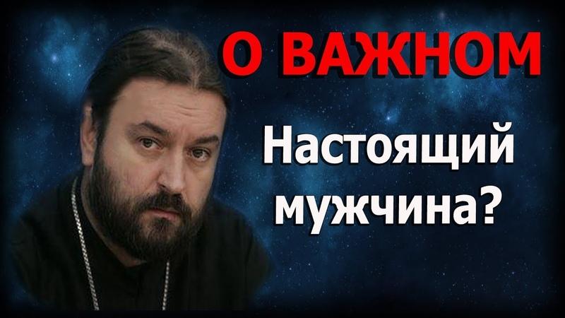 Услышать правду о себе, принять ее и изменить себя! Протоиерей Андрей Ткачёв