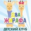 Детский Центр ДВА ЖИРАФА и ЯСЛИ-САД
