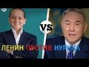 Назарбаев vs Аблязов КІМ ЖЕҢЕДІ СЛАМОВ
