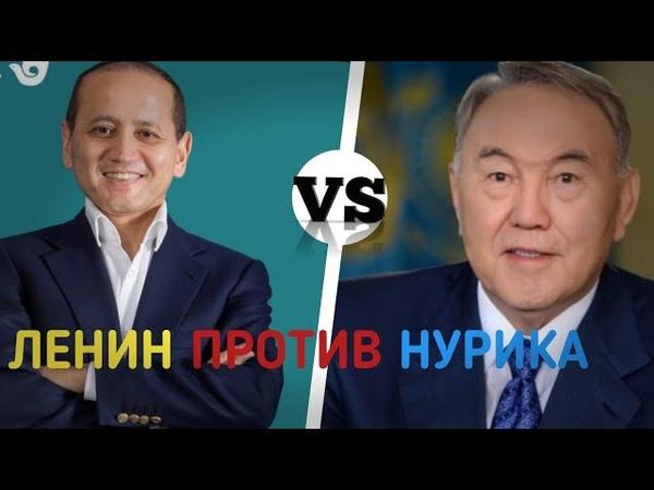 Назарбаев vs Аблязов / КІМ ЖЕҢЕДІ? / СЛАМОВ