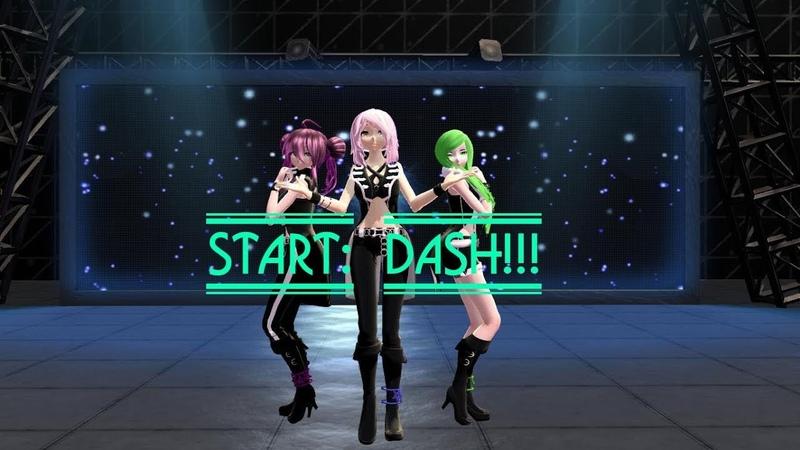 START: DASH【MMD】