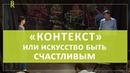 КОНТЕКСТ, ИЛИ ИСКУССТВО БЫТЬ СЧАСТЛИВЫМ. Компания Business Relations. Владимир Герасичев