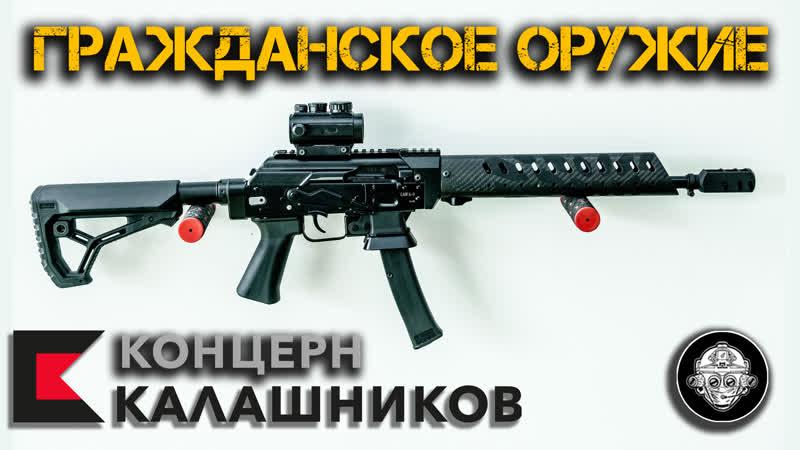 Сбалансированный карабин SR-1, Сайга-9 и Сайга .223. Гражданское оружие Концерна Калашников