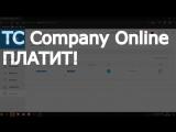 TC Online LTD - ПРОВЕРКА САЙТА И ВЫВОД 700.000 т.р! ПЛАТИТ ИЛИ НЕТ