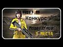 КОНКУРС НА МОДЕРАТОРА 3 МЕСТА /ГОСПОДА FREE FIRE /ИГРАЕМ