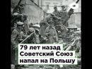 79 лет со дня вторжения советских войск в Польшу ROMB