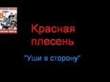 Красная Плесень - Уши в сторону