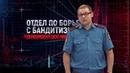 Отдел по борьбе с бандитизмом в ЛНР от 20.06.2018