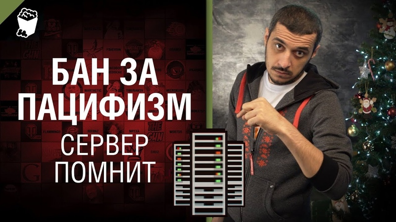 Бан за пацифизм! - Сервер помнит Выпуск №1 с Эдуардом Мацаберидзе [World of Tanks]