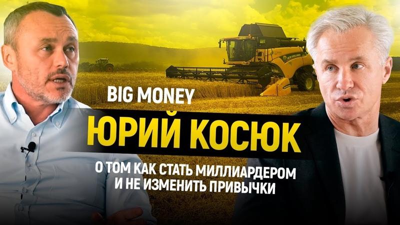 Юрий Косюк. Как стать миллиардером и не изменить привычки | Big Money 14