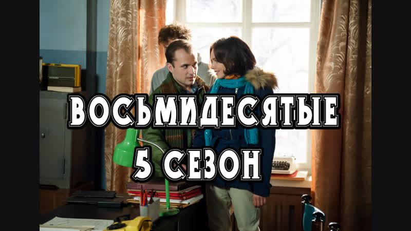 Восьмидесятые 5 Сезон
