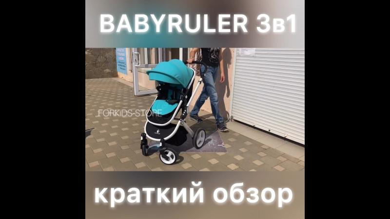 Коляска BabyRuler 3в1