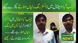 doctor girl catch scandle in jackababad hospital - Pakistani doctor scandal leaked new