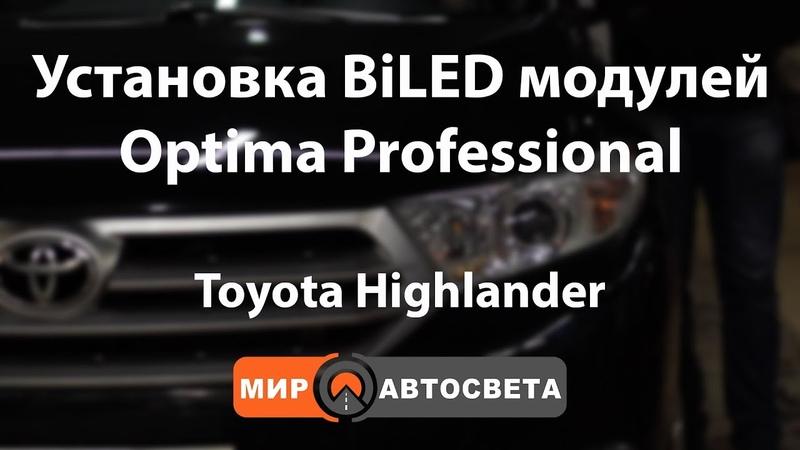 Установка BiLED модулей Optima Professional на Toyota Highlander