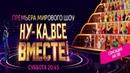 «Ну ка, все вместе!» Премьера Новое музыкальное шоу! Субботу в 20:45 на канале «РОССИЯ»