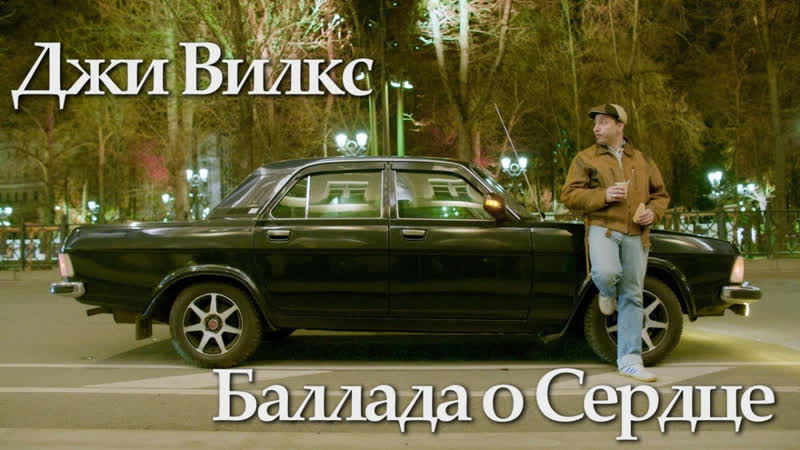 Джи Вилкс - Баллада о Сердце пруч Илья Киреев (2О19)