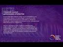 Церемония открытия VIII Московского Международного фестиваля Круг света . Гребной канал