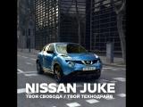 Nissan Juke - Твоя свобода / Твой технодрайв
