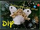 DIY Рождественский ангел за 5 минут Очень просто Шьем игрушку из лоскутков без иглы Мастер класс