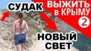 Отдых в Крыму бюджетный. Город курорт Судак, Крым. Новый свет. Пляж и Голицынская тропа