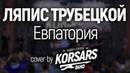 Ляпис Трубецкой - Евпатория (Cover by KORSARS band)