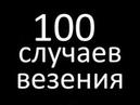 100 случаев везения снятых на камеру. Как им удалось выжить Фортуна существует!