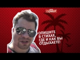 Гарик Харламов фристайлит на отдыхе!