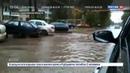 Новости на Россия 24 Энгельс затопило после утреннего дождя