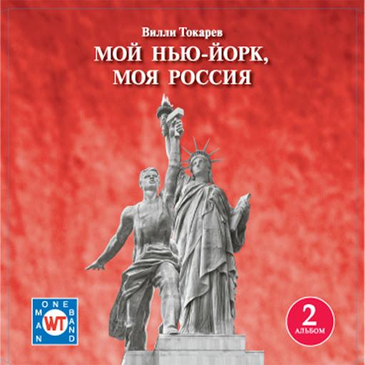 Вилли Токарев альбом Мой Нью-Йорк, Моя Россия. Альбом 2