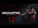 Uncharted: The Lost Legacy - 13 - Третий глаз Шивы