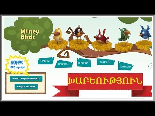 MONEY BIRDS, RICH BIRDS - Բացահայտում, գումար կորցնելու կայք, խ1377