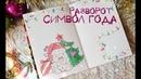 New year 2019 / Идеи разворотов / Новогоднее оформление ЛД / Символ года / Рисуем поросёнка