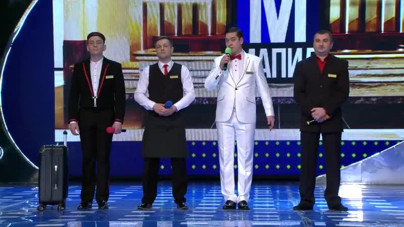 МАПИД Гранд Отель - Приветствие (КВН Международная лига 2019. Третья 18 финала)