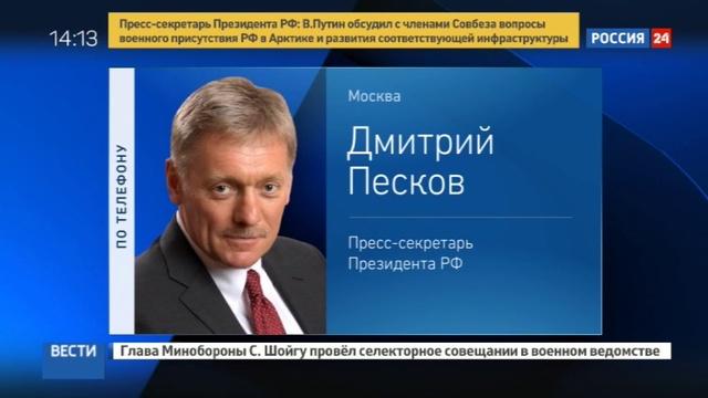 Новости на Россия 24 • Кремль: полет Falcon 9 - прорыв в области космонавтики