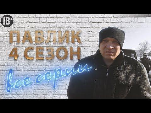 НАРКОМАН ПАВЛИК 3 СЕЗОН ВСЕ СЕРИИ СКАЧАТЬ БЕСПЛАТНО