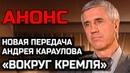 Анатолий Быков в новой передаче Андрея Караулова «Вокруг Кремля». Анонс.