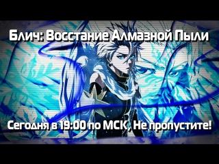 Блич Восстание Алмазной Пыли (Аниме 2007)