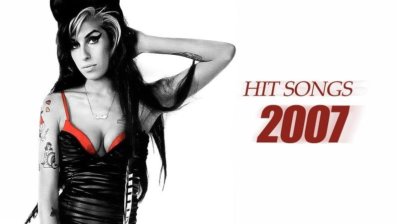 Что мы слушали Хиты 2007 года