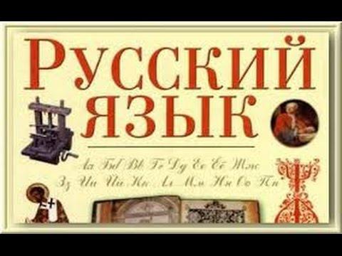 Русский язык 3 урок - грамматика. İsim