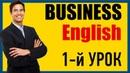 Курс Деловой английский для начинающих. Урок 1: Бизнес английский онлайн. Business english language.