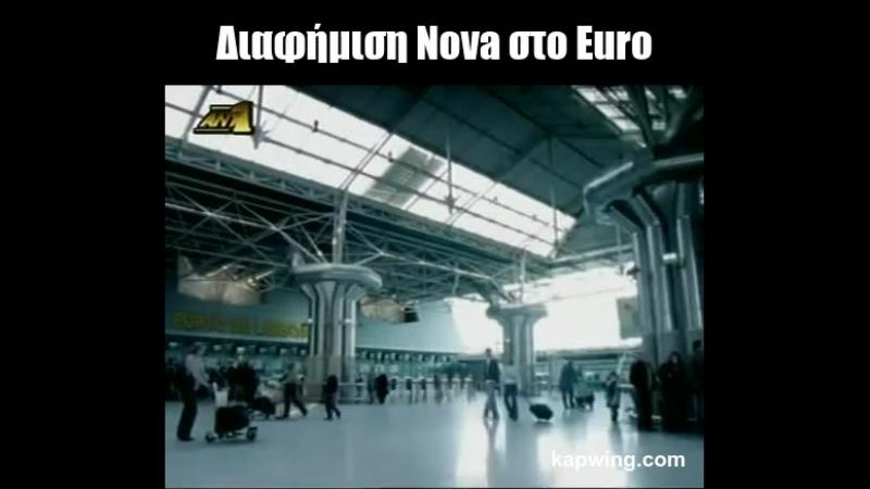 Διαφήμιση Nova στο Euro