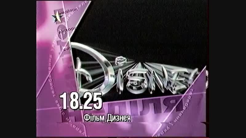Анонс телеканала ICTV (1996)