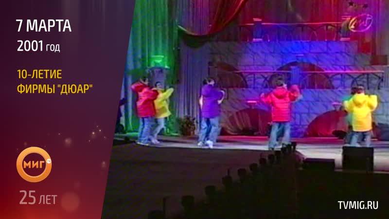 07.03.2001 - ДЮАР 10 ЛЕТ