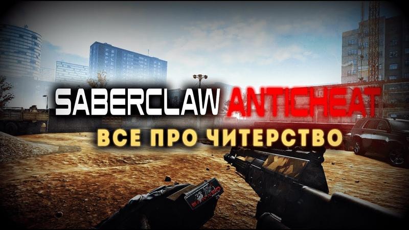 АНТИЧИТ ПРОТИВ ЧИТЕРОВ I CONTRACT WARS [feat. VoodyEpic]