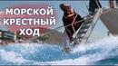 Морской крестный ход Священник Игорь Сильченков