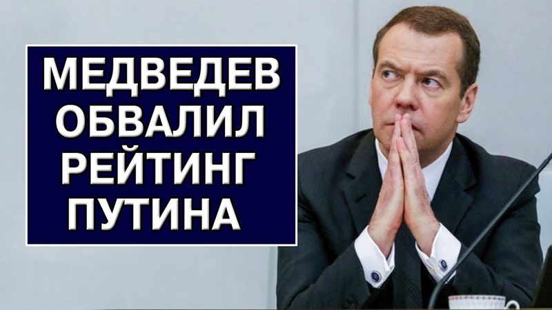 ПОЗОР ТАКОЙ ВЛАСТИ! МЕДВЕДЕВ ОБВАЛИЛ РЕЙТИНГ ПУТИНА ПЕНСИОННОЙ РЕФОРМОЙ!