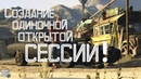 GTA Online Создание одиночной открытой сессии ГАЙД ANSY